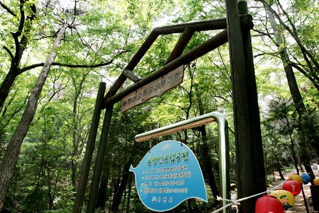 봉명산 시립공원
